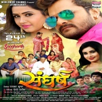 Download Sangharsh Mp3