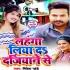 Download Siye Ke Dihle Bani Lahangwa Lele Aawa Darjiyane Se
