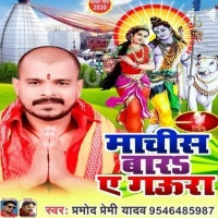 Download Machis Bara A Gaura