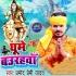 Download Basaha Ke Rasari Dhake Ghume Baurahawa Ho