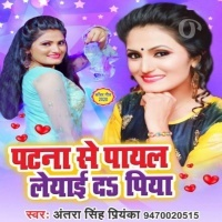 Download Patna Se Payal Leyaida Piya