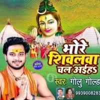 Leke Lotawa Ke Jalawa Bhore Shivalwa Chal Aiha Bhore Shivalwa Chal Aiha
