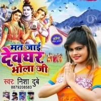 Download Mat Jaai Deoghar Bhola Ji