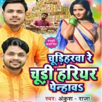 Download Churiharwa Re Churi Hariyar Penhaw