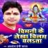 Download Chumni Ke Lekha Chilam Chalata