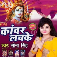 Download Kanwar Lachake