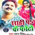 Download Jabse Saadi Pa Ke Photo Bhejle Badu A Jaan