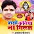 Download Aso Ke Beet Gail Chhuchhe Lagania Kaniya Na Milal