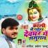 Play Kashi Me Bate Hamar Naihar A Sakhi Deoghar Me Bate Sasural Ho