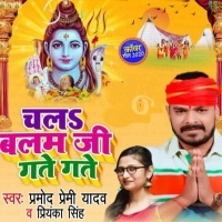 Chala Balam Ji Gate Gate