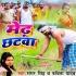 Download Suni A Saheb E Ta Hauwe Medh Chhatawa