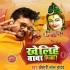 Play Bhole Baba Baithi Khelat Rahi PUBG