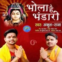 Mera Bhola Hai Bhandari Bhola Hai Bhandari