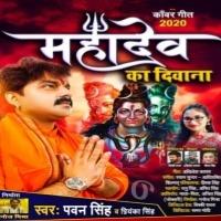 Mahadev Ka Diwana