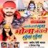 Download Bhola Chhod Ke Puwa Kaile Bani Dhua Dhua