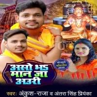 Aso Bhar Maan Ja Na Auri A Ho Jaan Sorry Sorry Aso Bhar Maan Ja Auri