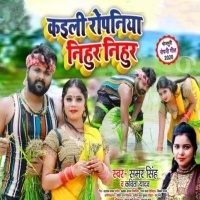 Download Kaili Ropania Nihur Nihur Ke
