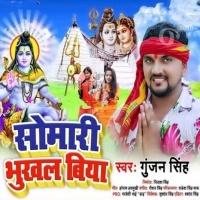 Maai Tor Patohiya Somari Bhukhal Biya Somari Bhukhal Biya