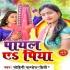 Download Lada Jode Jhumka Jode Payal A Piya