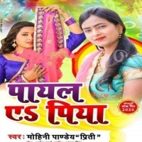 Download Payal A Piya