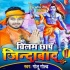 Download Chilam Chhap Jindabad