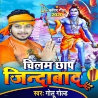 Download Chilam Chaap Jindabad