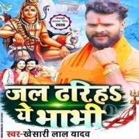 Jal Dhariha Ye Bhabhi
