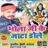 Download Bhola Ji Ke Jata Dole Anhi Panhi Ghata Dole