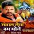 Download Baki Jobhi Duniya Bole Sambhal Lenge Bam Bhole
