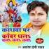Download Devghar Ke Taiyari Kala Kandhawa Par Kawar Dhala Chala Chala Chala