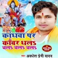 Devghar Ke Taiyari Kala Kandhawa Par Kawar Dhala Chala Chala Chala Kandhawa Par Kawar Dhala Chala Chala Chala