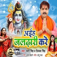 Download Aiha Jaldhari Kare