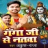 Download Kahe Baseli Mathawa Kahi Bate Gangaji Se Natawa Ho