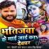 Play Bhatija Tor Maiyo Jaai Ka Tor Mausio Jaai Ka