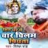 Download Din Bhar Me 4 Ber Piyata Ehipa Bhatar Mor Jiyata
