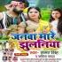 Download Nihuri Nihur Jab Karelu Ropania Janawa Mare Ho Jhulania