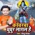 Play Sobhe Gaura JI Kandh Pa Kawarawa Ghughur Lagal He