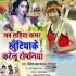 Play Jab Sadiya Kamar Khutiyake Karelu Ropania Na
