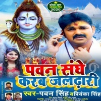 Download Pawan Sanghe Karab Jaldhari