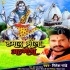 Download Hamar Bhola Adbhangi