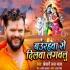 Download Aisan Baurahawa Se Dilawa Lagawlu Bhale Gaura Rahatu Kuwar