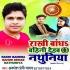 Play Rakhi Banhai Tohke Dehab Nathunia