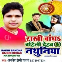 Rakhi Banhai Tohke Dehab Nathunia Rakhi Bandh Bahini Dehab Nathuniya
