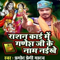 Download Rashan Card Me Ganesh Ji Ke Naam Naikhe