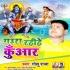 Play Hatna Jhamkaibu Ta Devghar Me Thagaibu