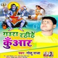 Download Gaura Rahihe Kunwar