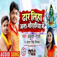 Download Dhar Liha Jal Bhorharia Me