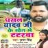 Download A Dhani Fasal Ho Yadav Ji Ke Khet Me Tatarwa