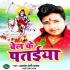 Download Belpataiyo Ke Bhag Jawan Shiv Ke Lela Lobhay