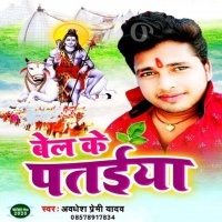 Download Bel Ke Pataiya
